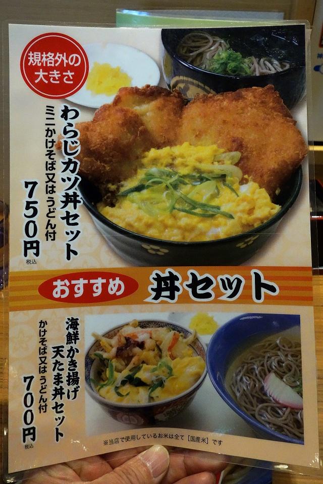 150207-hankyusoba-009-S.jpg