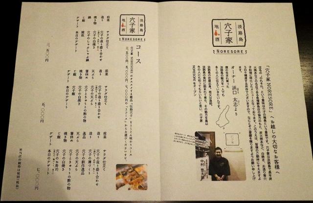 150209-anagoya-018-M.jpg