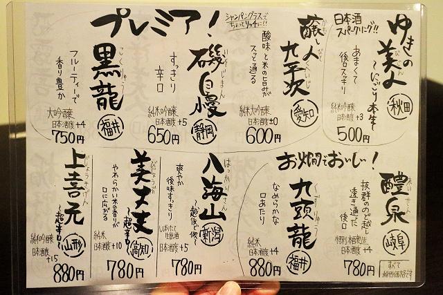 150209-anagoya-021-S.jpg