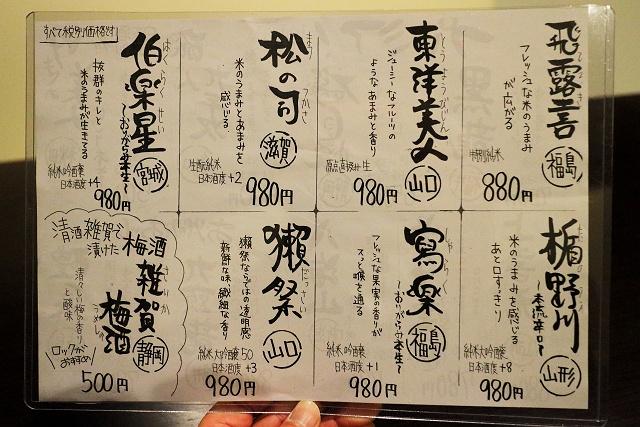 150209-anagoya-022-S.jpg
