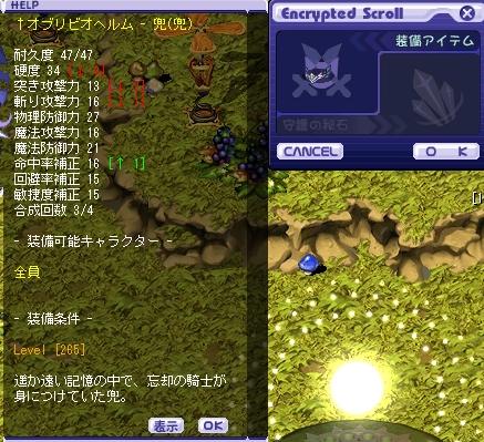 ガシャーン6