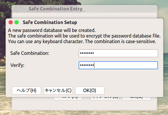 Password Safe Ubuntu パスワードマネージャ マスターパスワードの設定