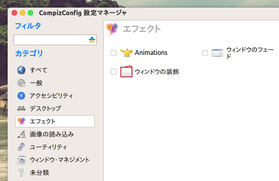 Ubuntu Unity 重い 軽量化 CompizConfig エフェクト