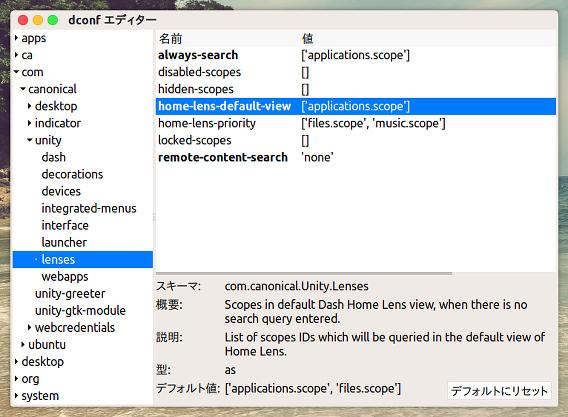Ubuntu Unity 重い 軽量化 dconf-editor Lens