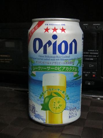 オリオンビール 2015 [数量限定] シークァーサーのビアカクテル 001
