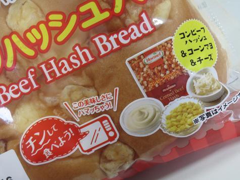 オキコ(株) コンビーフハッシュパン 003