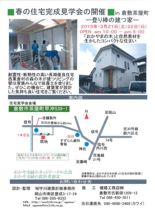 春の見学会IN倉敷茶屋町500