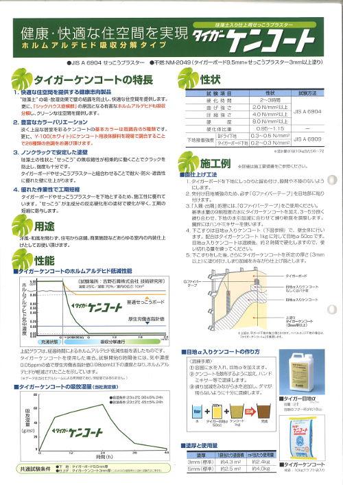kekoto270212b.jpg