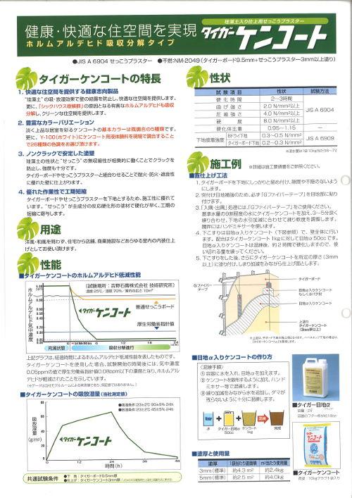 kekoto270212c.jpg