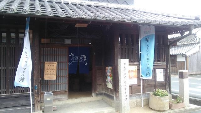 150716 足守 藤田千年治邸① ブログ用