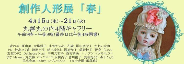 haru2015.jpg