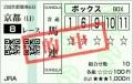 2015 京都8R 馬連