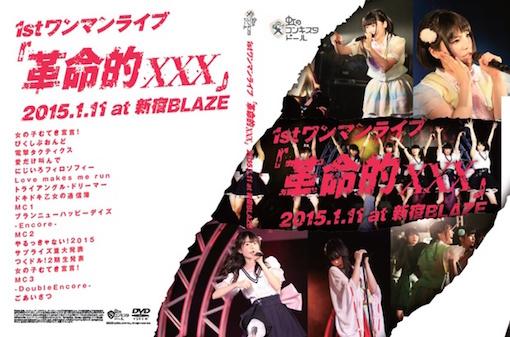 虹のコンキスタドール「1st ワンマンライブ『革命的XXX』2015111 at 新宿 BLAZE」