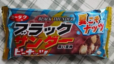 夏こそナッツ! ブラックサンダーピーナッツ 32円