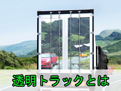 【前方が透けて見える安全施策】透明トラックの技術や仕組みなど
