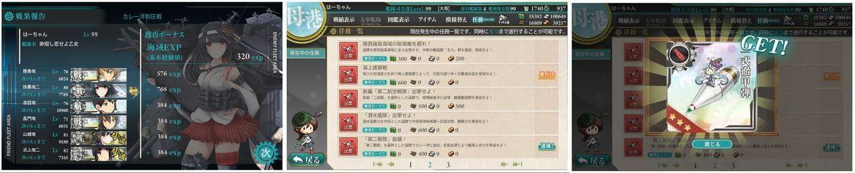 12.2 任務『第二戦隊抜錨』達成