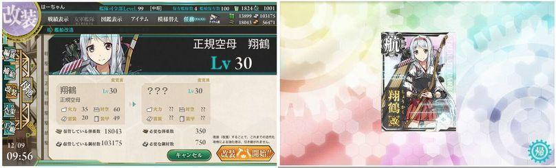 12.9 翔鶴→翔鶴改