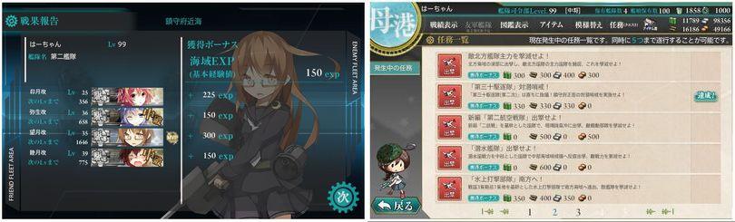12.10 任務『第三十駆逐隊対潜哨戒』達成
