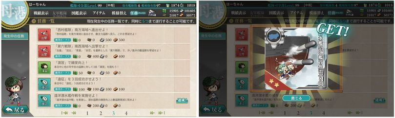 12.12 任務『遠洋潜水艦作戦を実施せよ』達成