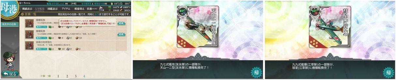 12.11 任務『機種転換』達成