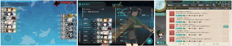 12.11 任務『新編第二航空戦隊出撃せよ』達成