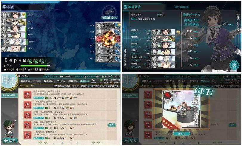 12.11 任務『戦艦榛名出撃せよ』達成