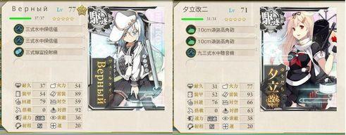 12.23 5-3編成(駆逐艦)