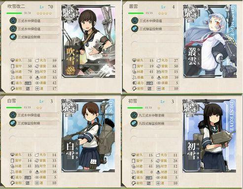 1.27 第十一駆逐隊対潜哨戒編成