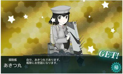 2.9 冬E-3ボスDropあきつ丸
