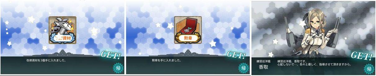 2.10 冬E-4報償