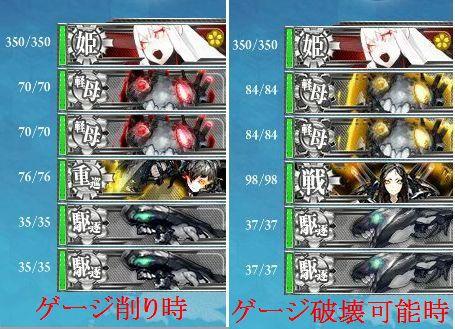 2.10 冬E-4ボス編成