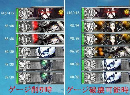 2.11 冬E-5ボス編成