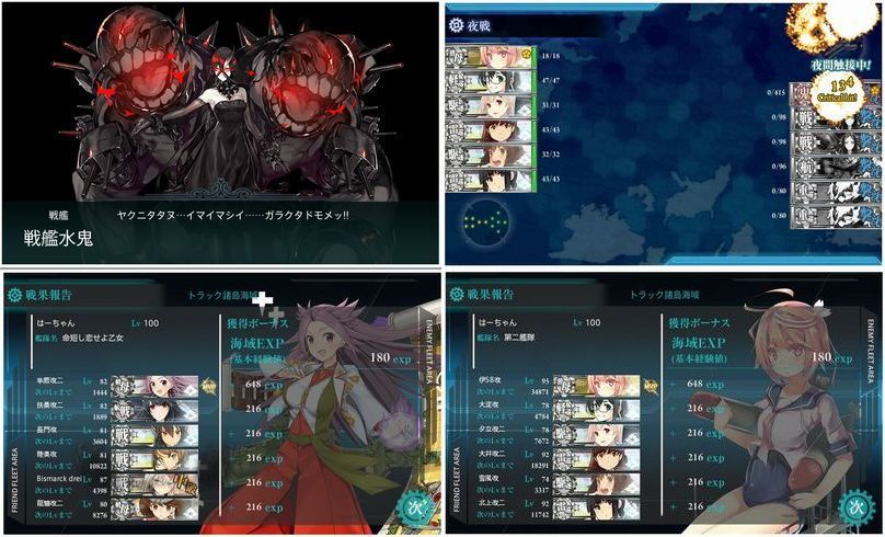 2.12 冬E-5ボス撃破