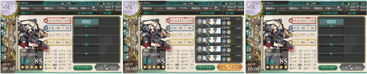2.9 Bismarck運上げ