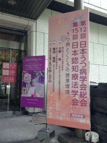 S20150717日本うつ病学会京王プラザ