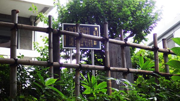 高台の小泉八雲旧居跡の碑