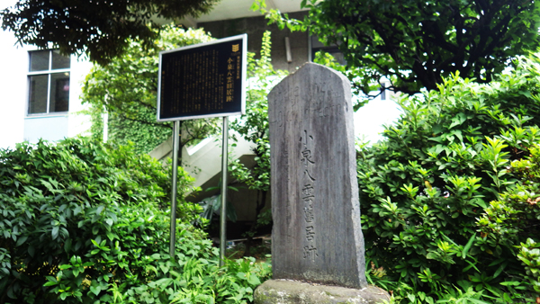 小泉八雲 旧居跡の碑(富久町)