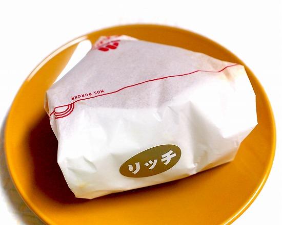 リッチモスチーズバーガー ゴルゴンゾーラチーズソース01@MOS BURGER