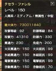 150717ふぁれる