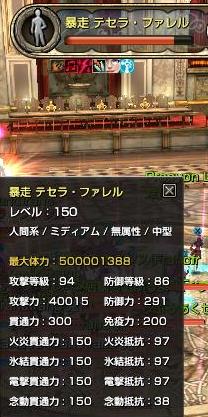 150717暴走ふぁれる