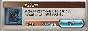 150802武器倉庫