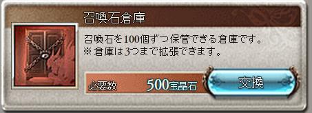 150802召喚石倉庫