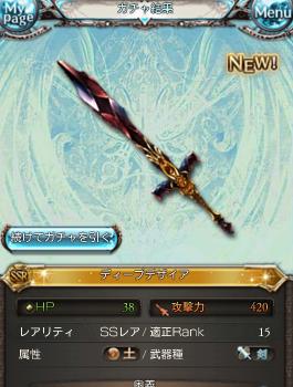 150807土武器