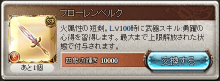 150813短剣