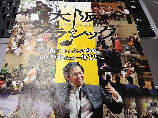 大阪クラシック1