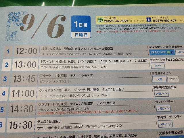 大阪クラシック2