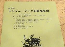 エムミュージック新春発表会20150124-4