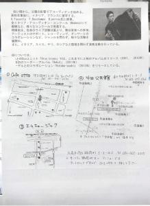 檜山 学氏ライブ情報20150217 裏面