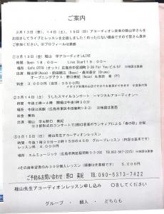 檜山 学氏ライブ情報20150217
