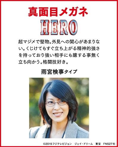 HERO占い2